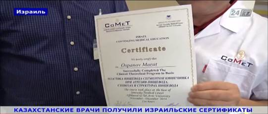 10 Казахстанских врачей получили диплом (видео)