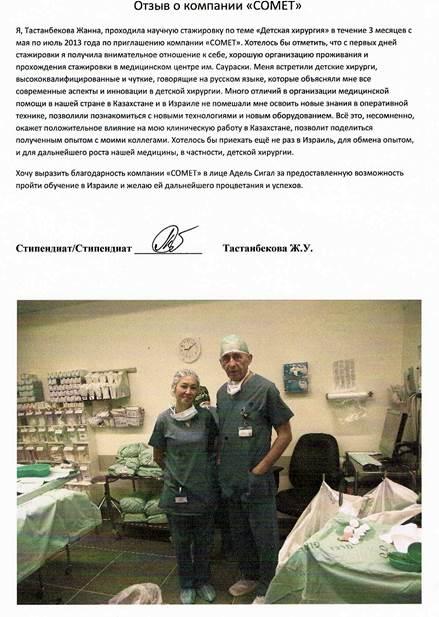 отзыв Жанна Тастанбекова