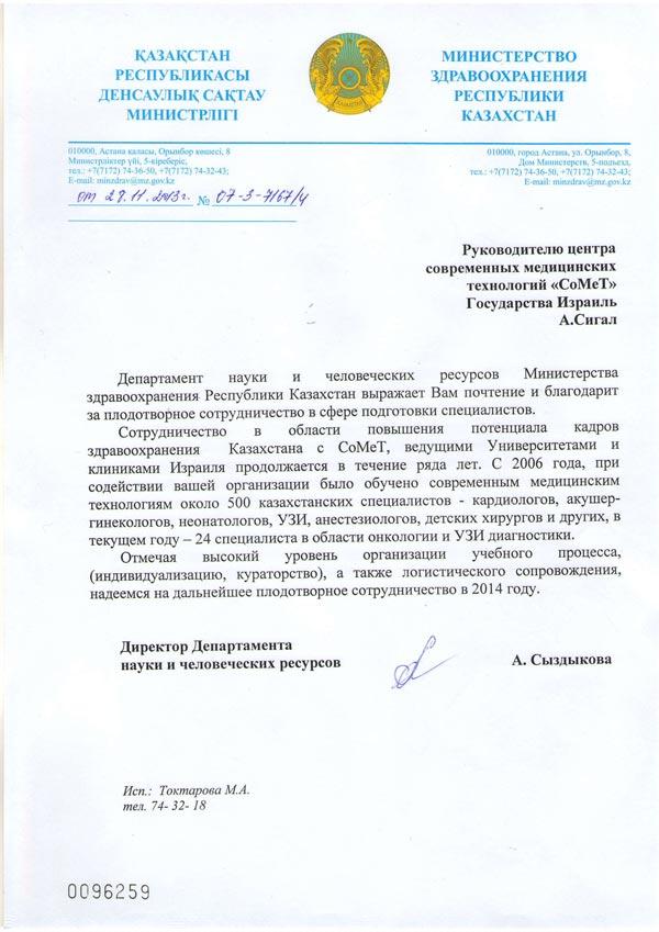 Отзыв от минихтерства здравоохранения Казахстан