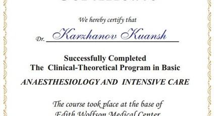 Сертификат курса Анастезиологии