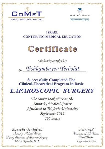 Сертификат курса Лапароскопии