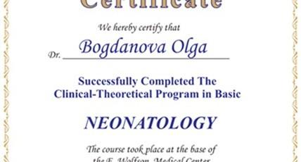 Сертификат курса Неонатологии