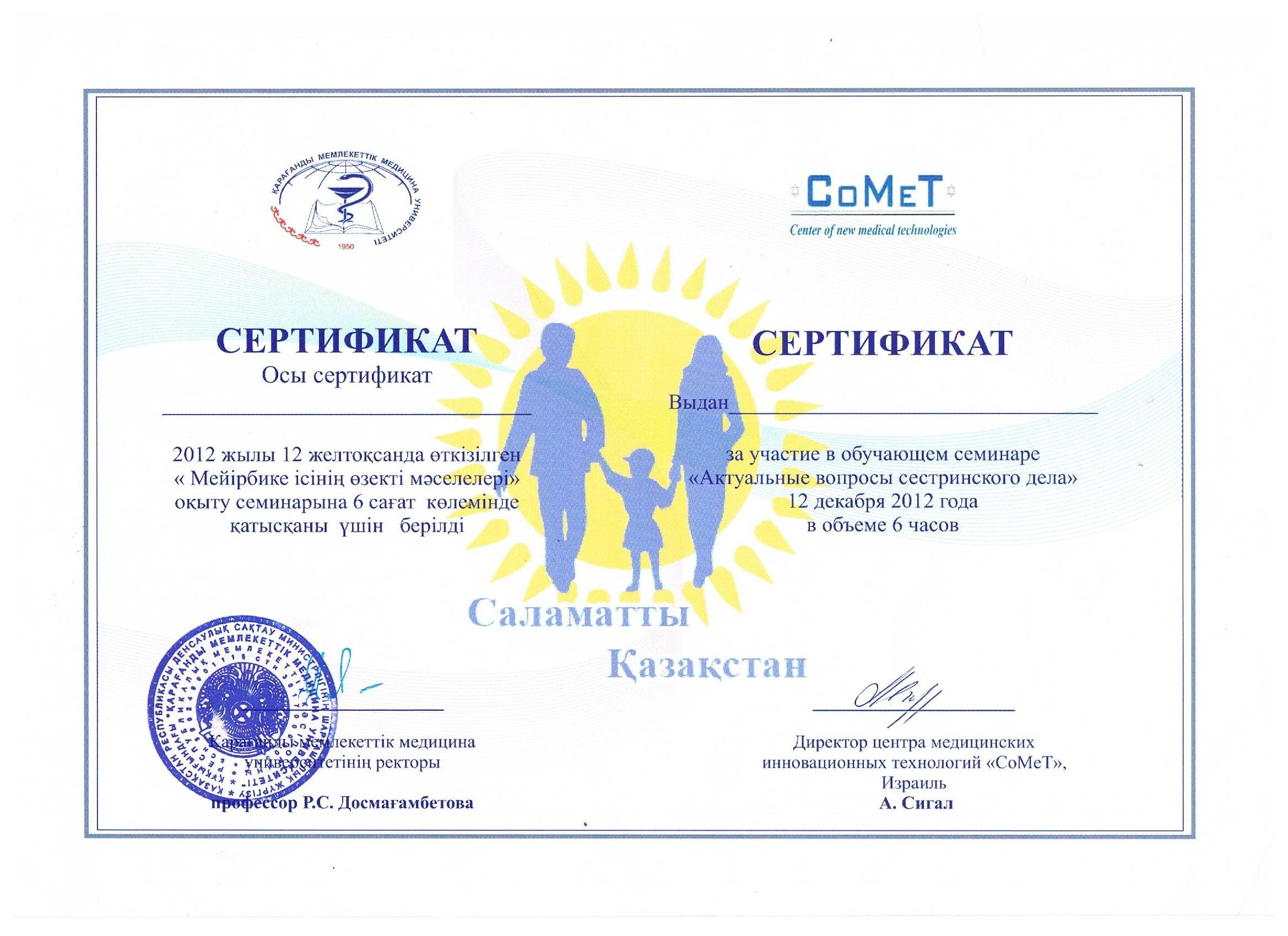 certificate-karaganda